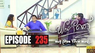 Sangeethe | Episode 235 03rd January 2020 Thumbnail