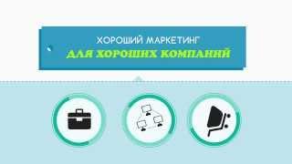 Промо для услуг по SEO и интернет маркетинга(, 2014-01-20T22:20:08.000Z)