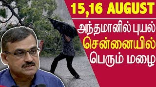 tamil news tamil news live Chennai to see more monsoon rain chennai weather today