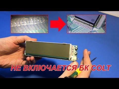 Ремонт бортового компьютера Mitsubishi COLT/Ремонт БК/Computer Repair