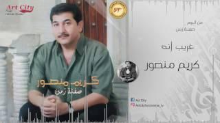 كريم منصور - غريب انه (النسخة الأصلية)