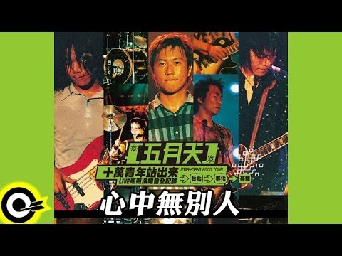 五月天 Mayday【心中無別人 Nobody else in my heart】十萬青年站出來LIVE巡迴演唱會全紀錄 MAYDAY 2000 Tour Official Live Video
