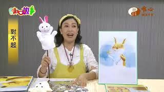 對不起【唯心故事39】  WXTV唯心電視台