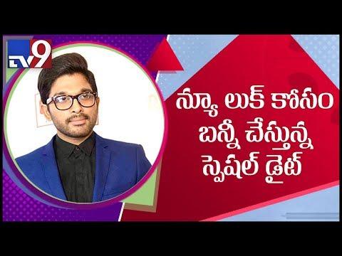 Allu Arjun follows a special diet for his new look - TV9 thumbnail