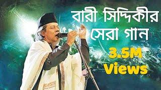 বারী সিদ্দিকীর জীবনের সেরা গান -- Best Of Bari Siddiqui -- Bangla Songs - Bangla Super Song BD
