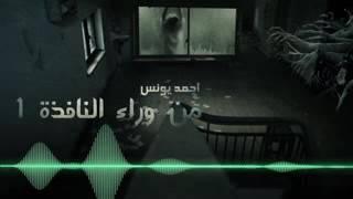 رعب احمد يونس   قصص قصيره   قصه 3    من وراء النافذه      الجزء الأول     YouTube