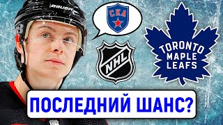Капризова и Тарасенко просят остаться НХЛ хочет на Кубок мира шансы Гусева в Торонто Мейпл Лифс