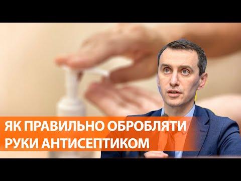 Как правильно обрабатывать руки антисептиком - совет от Виктора Ляшко