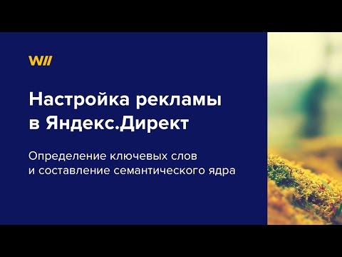 видео: Подбор ключевых слов и составление семантического ядра для Яндекс Директ. Урок 1