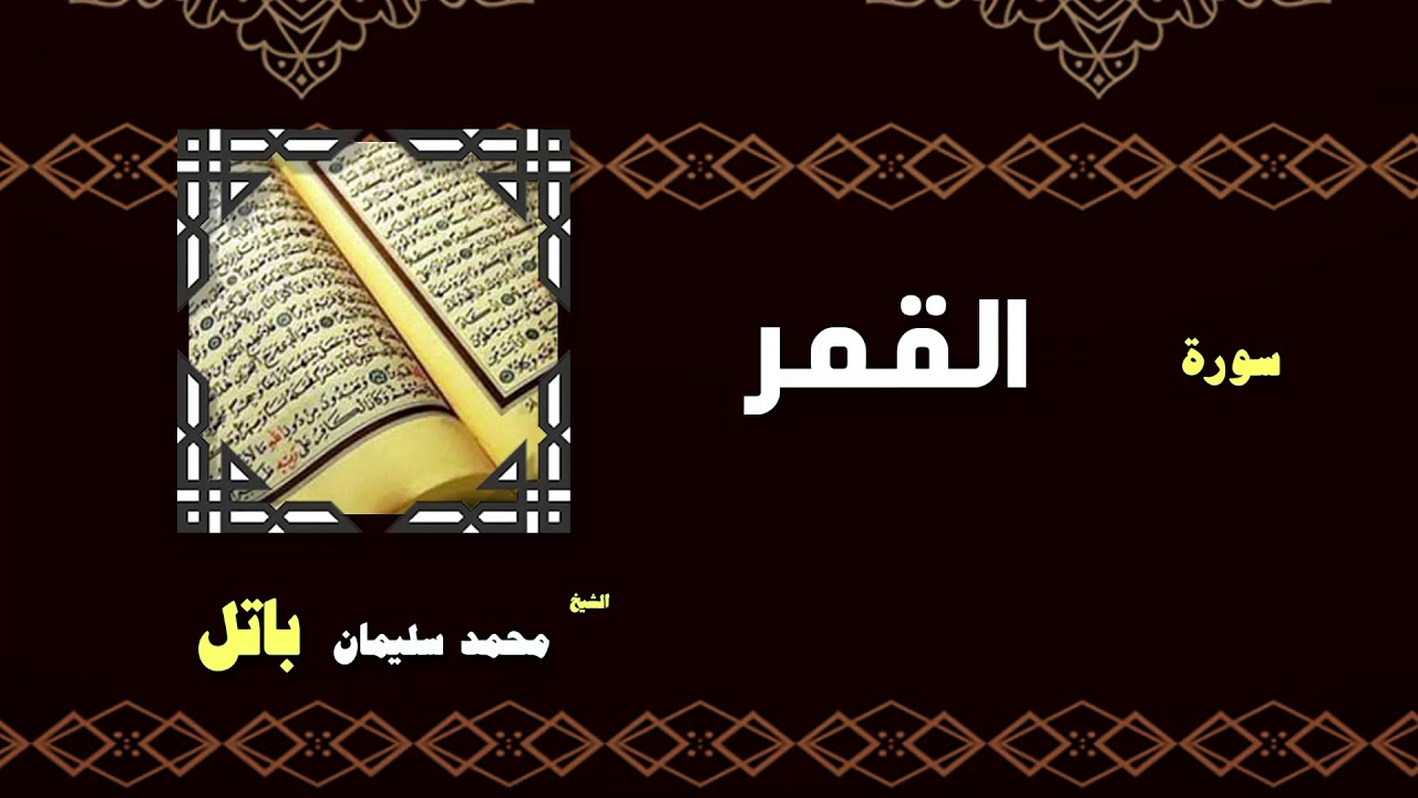 القران الكريم بصوت الشيخ محمد سليمان باتل | سورة القمر
