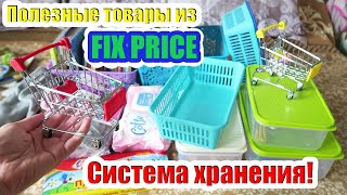 Новинки из ФИКС ПРАЙС система хранения для дома, товары для дома и детей из магазина FIX PRICE
