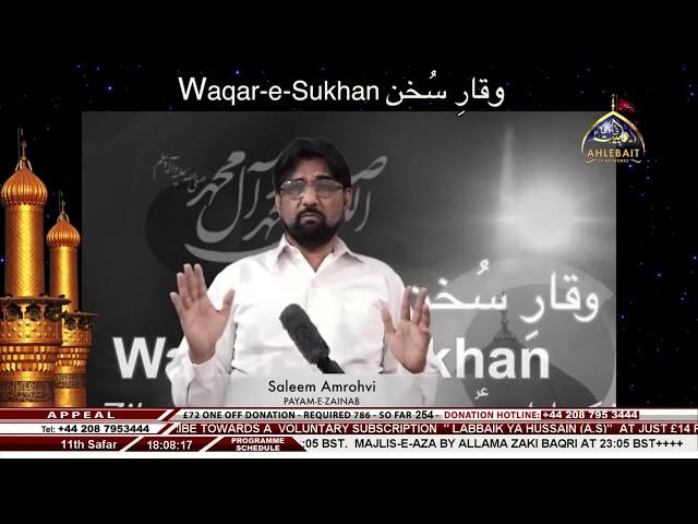 🔴 LIVE - Payam-e-Zainab (sa) - Janab Saleem Amroohi I Ahlebait TV I 11th Safar 1443