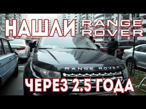 АВТООХОТА Нашли угнанный Range Rover через 2,5 года СПУА.РФ