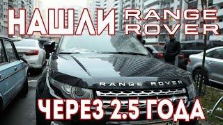 АВТООХОТА / Нашли угнанный Range Rover через 2,5 года / СПУА.РФ