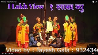 Ratnakar Mahakal Gavlan