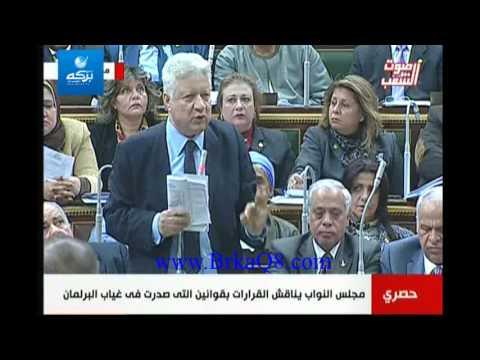 مرتضى منصور: يقولون عن مجلسنا مجلس مجانين وحشاشين يا سيادة الريس