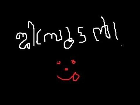 Jimbroottan Malayalam Funny PhoneTalk - Thrissur Oct 2013