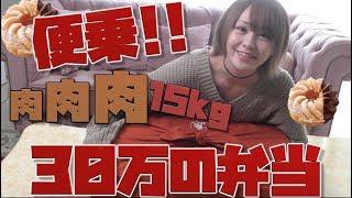 ヒカルさんに便乗して292929円の超巨大焼肉弁当ひたすら食べてみた thumbnail