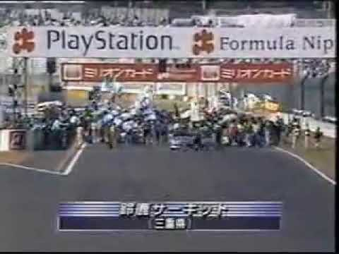 1997年 フォーミュラ・ニッポン 最終戦 鈴鹿 1/2