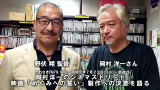 クラウドファンディングに参加をお願いします。➔ https://readyfor.jp/projects/megumi-movie ラジオ かわさきFM79.1MHz 『岡村洋一のシネマストリート...