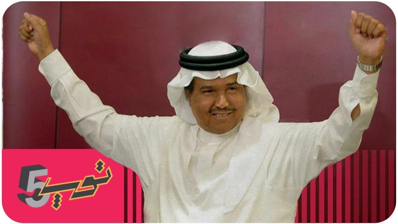 أقوى 5 شطحات لمحمد عبده (الجزء ٢)