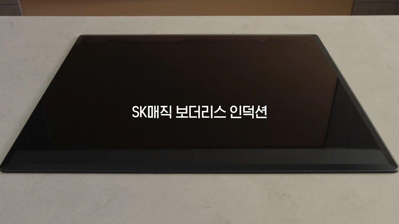 [SKmagic] 경계 없는 최고화력의 시작🔥 SK매직 보더리스 인덕션 CM Song 공개🎵