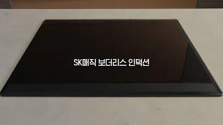 [SKmagic] 경계 없는 최고화력의 시작 SK매직 …