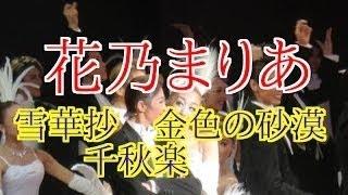 花組公演「雪華抄(せっかしょう)」「金色(こんじき)の砂漠」が11...