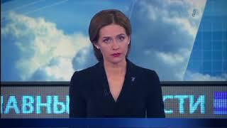Главные новости. Выпуск от 10.05.2018