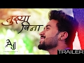 Download TUJHYA VINA || Music  Trailer || (by AJ Mascarenhas) MP3 song and Music Video