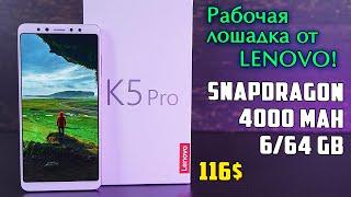 lenovo K5 Pro полный обзор смартфона с хорошей автономностью! Альтернатива Xiaomi Redmi 7?! 4K