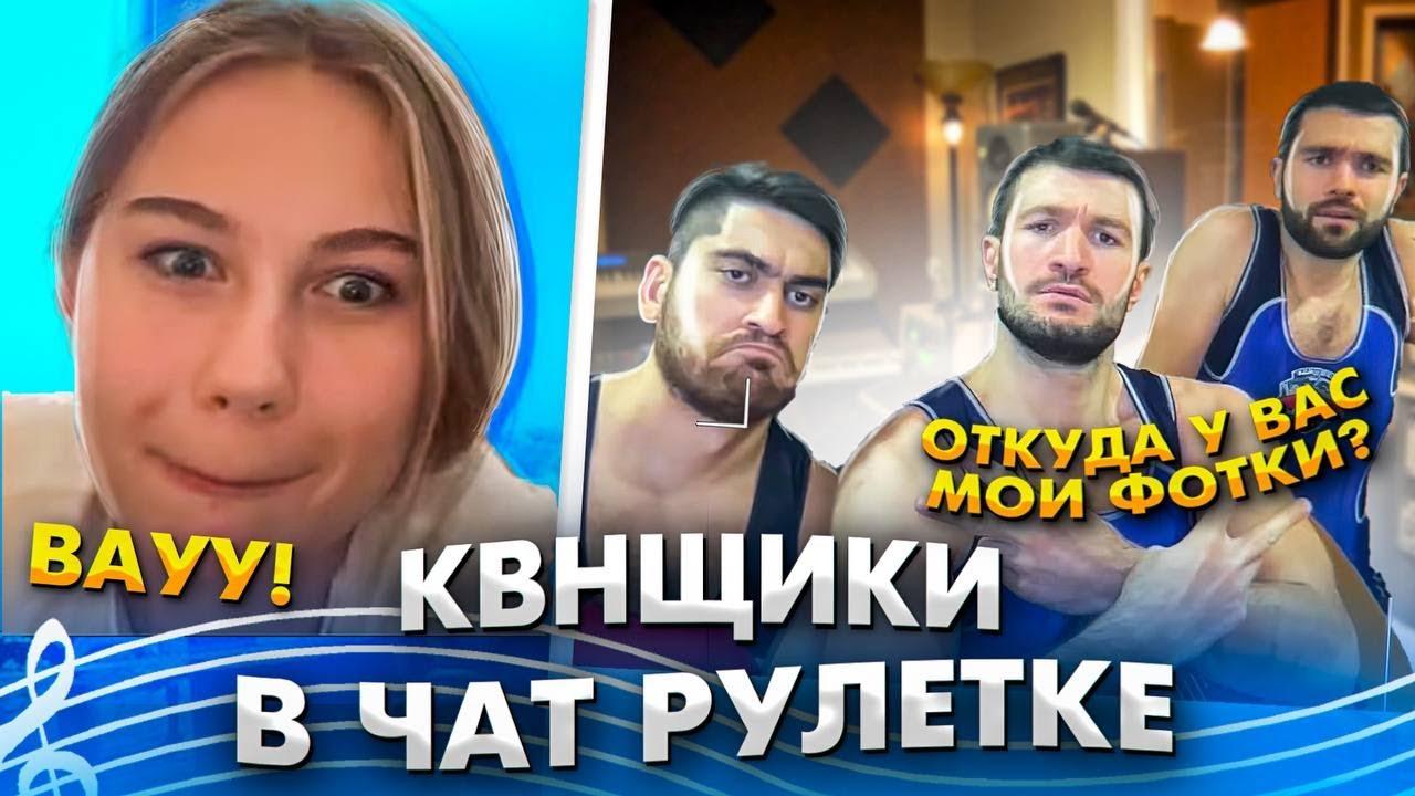 Чат рулетка  реакция девушек Борцы КВН