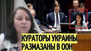 Запад в ШОКЕ! Заявление крымчанки о ВРАНЬЕ Украины ПОРАЗИЛО ООН