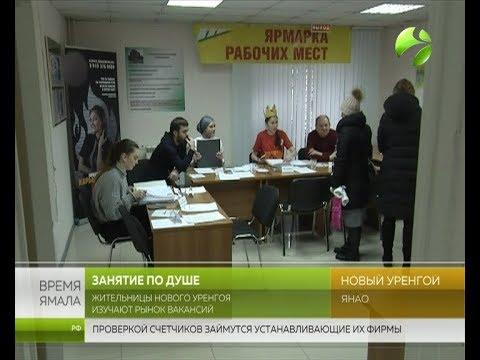 Ищу работу! Жительницы Нового Уренгоя изучают рынок вакансий