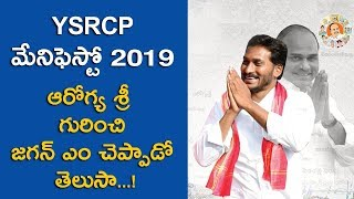 Ycp election manifesto 2019 highlights ys jagan releases