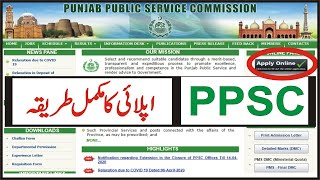 How to Apply online PPSC Punjab Public Service Commission Full Process in Hindi/Urdu I Pk Ustaad