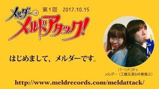 メルダーのメルドアタック!第1回(2017.10.15) 工藤友美 検索動画 26