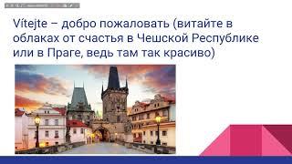 Марафон чешского языка с нуля, 1 день