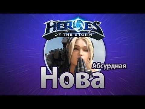 видео: heroes of the storm — Абсурдная Нова