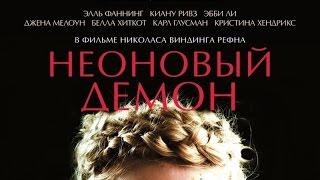 «Неоновый демон» — фильм в СИНЕМА ПАРК
