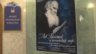 В Казани открылась выставка «Лев Толстой и исламский мир»