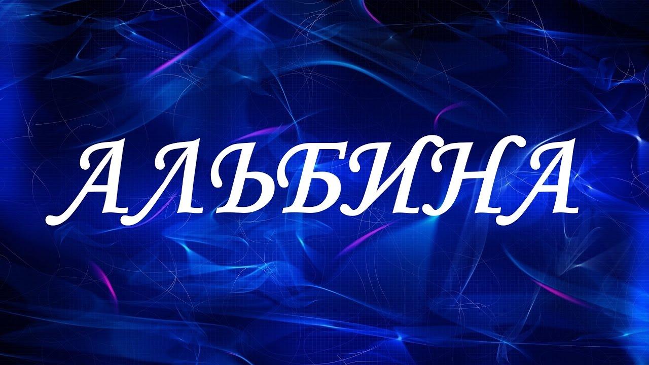 Красивые картинки с надписями и именами альбина