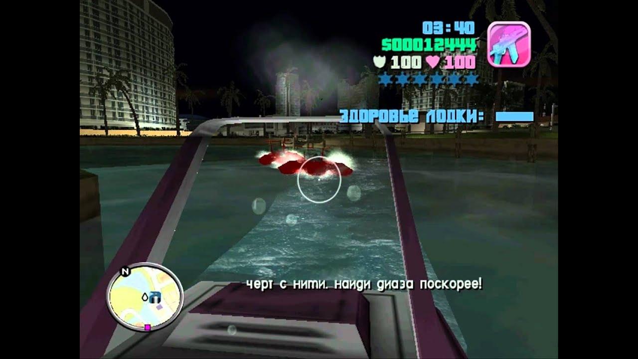 гта вай сити ускорение лодки