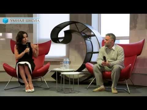 Тина Канделаки и Марк Сартан: Какой должна быть школа будущего.