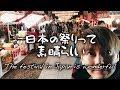 日本の祭りって素晴らしい〜The festival in Japan is wonderful〜東京 府中 大國魂…