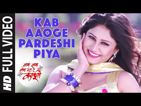 Full Video - KAB AAOGE PARDESHI PIYA [Latest Bhojpuri Song 2016 ]Dinesh Lal Yadav, Antara & Amrapali
