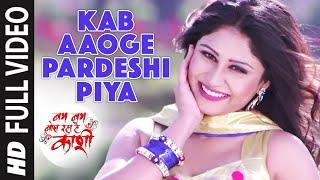 Full Video - KAB AAOGE PARDESHI PIYA [Latest Bhojpuri Song 2016 ]Dinesh Lal Yadav, Antara & Amrapali