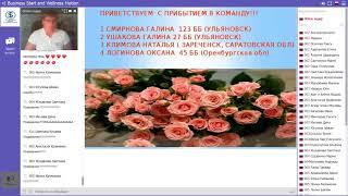 """""""Поздравительный вебинар каталог 14 2017! Наталья Суркова BS&WM"""
