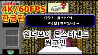 [4K/60FPS/한글판] Wonder Boy Monster Land 원더보이 몬스터 랜드 원코인 ワンダーボーイモンスターランド