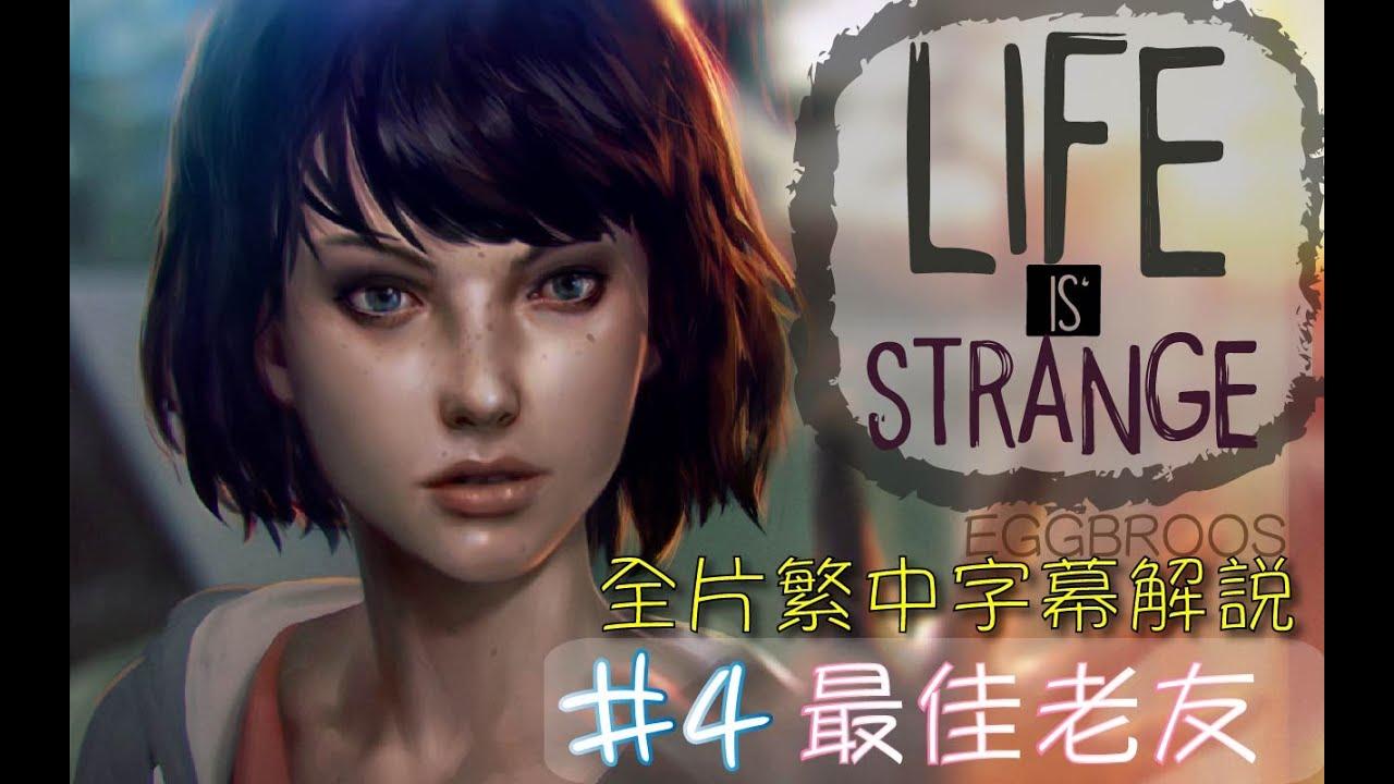 【全片繁中字幕】Life is Strange 奇妙人生 #4 最佳老友 繁體中文字幕攻略流程 Let's Play - YouTube